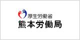 厚生労働省 熊本労働力