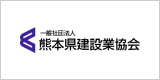 一般社団法人 熊本県建設業協会