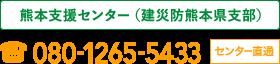 熊本支援センター(建災防熊本県支部)